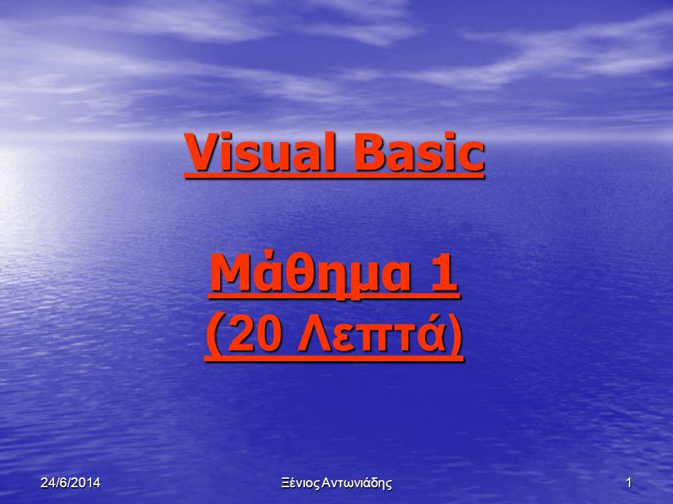 Visual Basic Μάθημα 1 (20 Λεπτά)