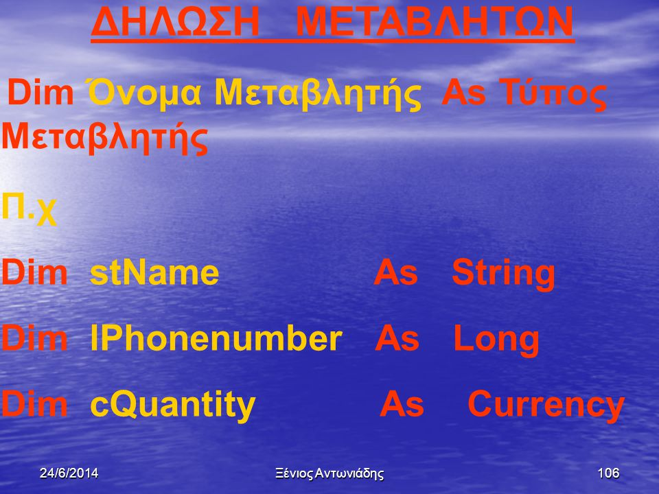 ΔΗΛΩΣΗ ΜΕΤΑΒΛΗΤΩΝ Π.χ Dim stName As String Dim lPhonenumber As Long