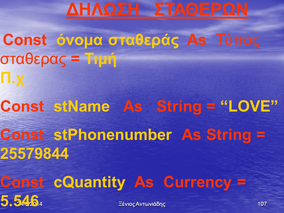 ΔΗΛΩΣΗ ΣΤΑΘΕΡΩΝ Π.χ Const stName As String = LOVE