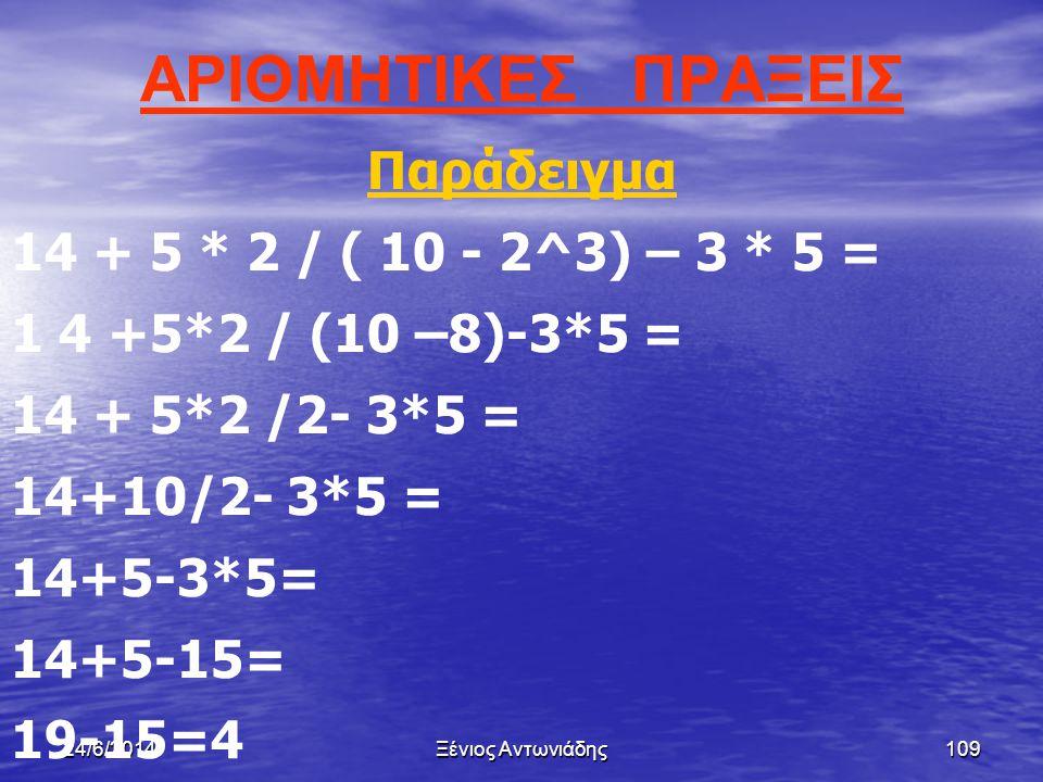 ΑΡΙΘΜΗΤΙΚΕΣ ΠΡΑΞΕΙΣ Παράδειγμα 14 + 5 * 2 / ( 10 - 2^3) – 3 * 5 =