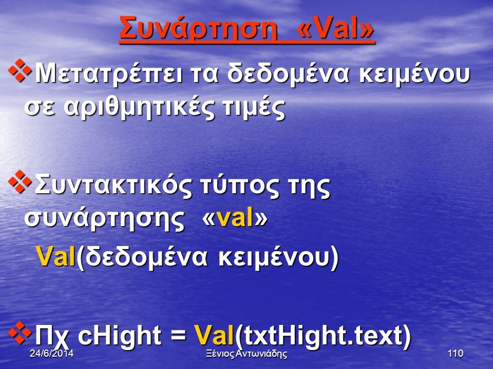 Συνάρτηση «Val» Μετατρέπει τα δεδομένα κειμένου σε αριθμητικές τιμές