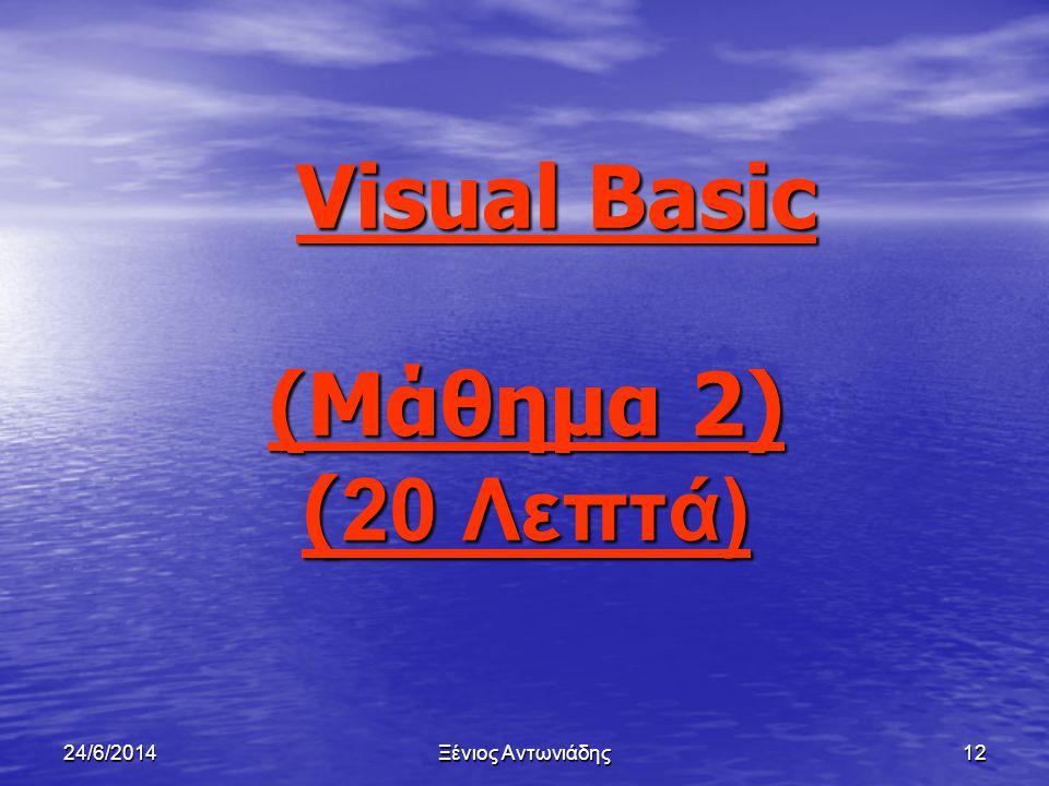 Visual Basic (Μάθημα 2) (20 Λεπτά)