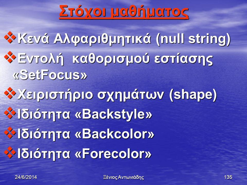 Στόχοι μαθήματος Κενά Αλφαριθμητικά (null string)