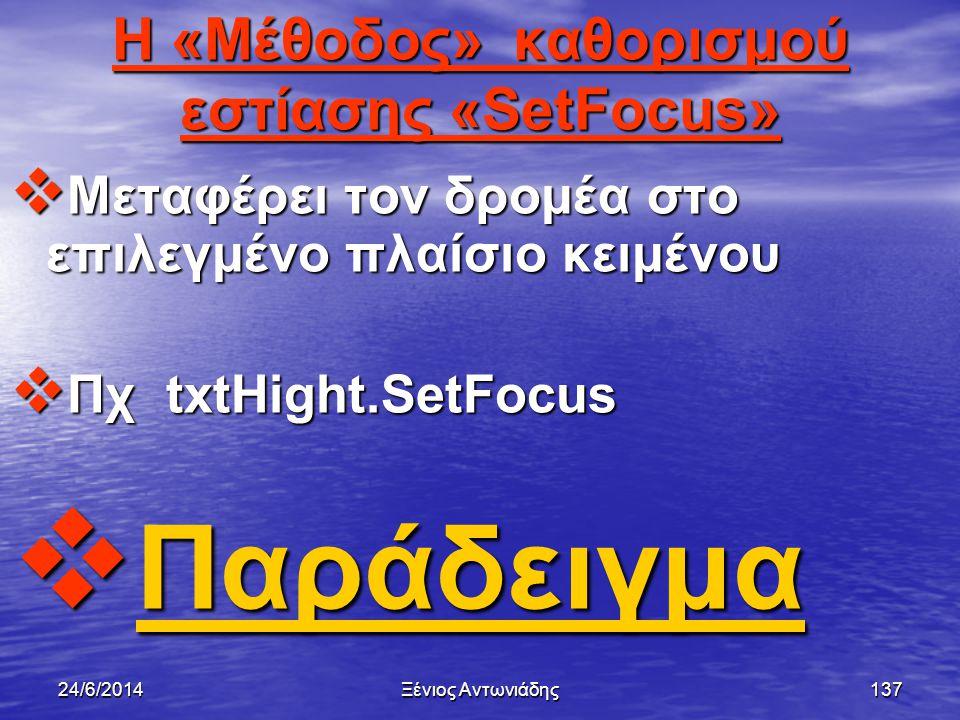 Η «Μέθοδος» καθορισμού εστίασης «SetFocus»