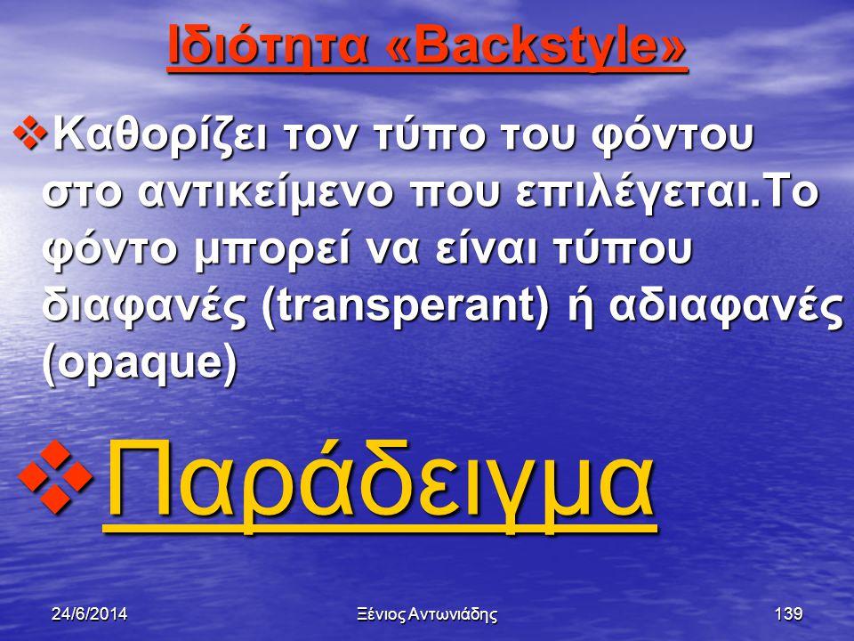 Παράδειγμα Ιδιότητα «Backstyle»