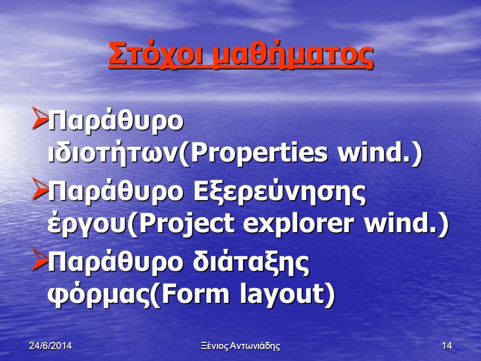 Στόχοι μαθήματος Παράθυρο ιδιοτήτων(Properties wind.)