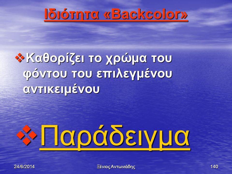 Παράδειγμα Ιδιότητα «Backcolor»