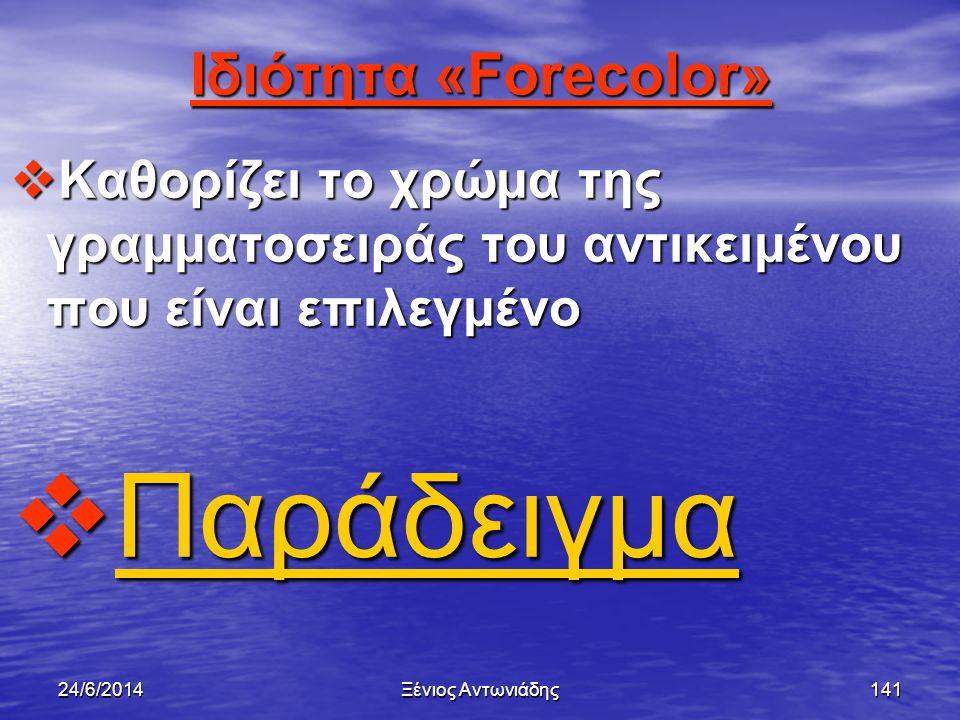Παράδειγμα Ιδιότητα «Forecolor»