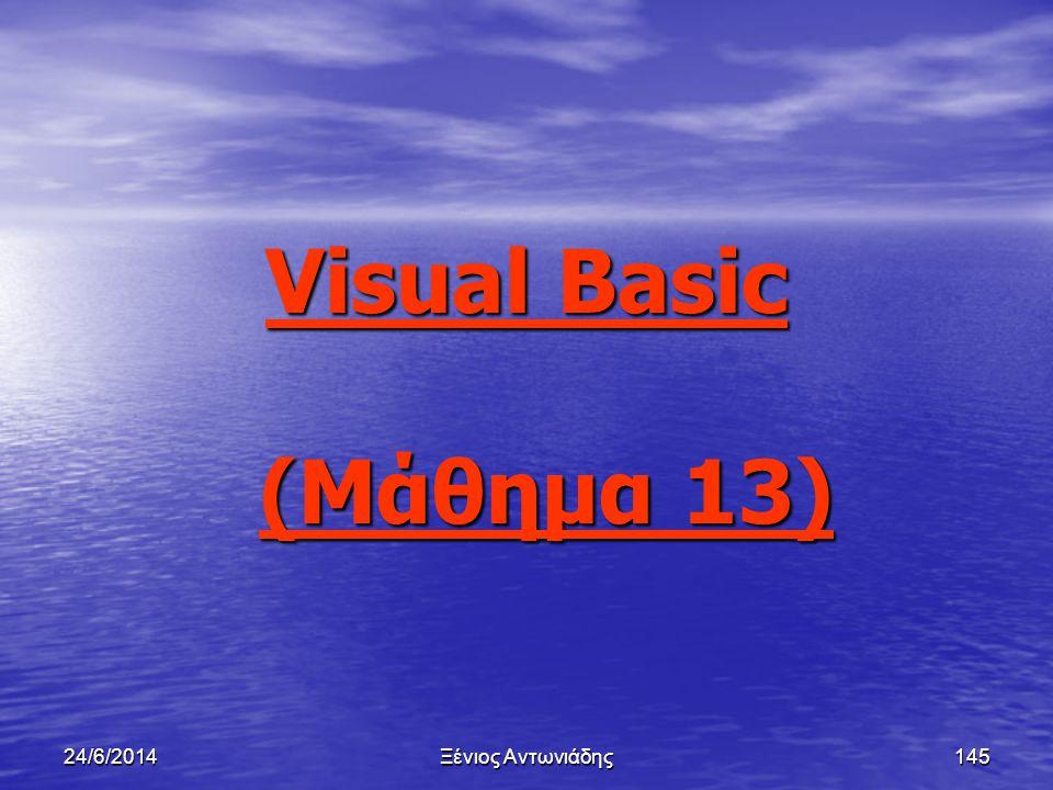Visual Basic (Μάθημα 13) 3/4/2017 Ξένιος Αντωνιάδης