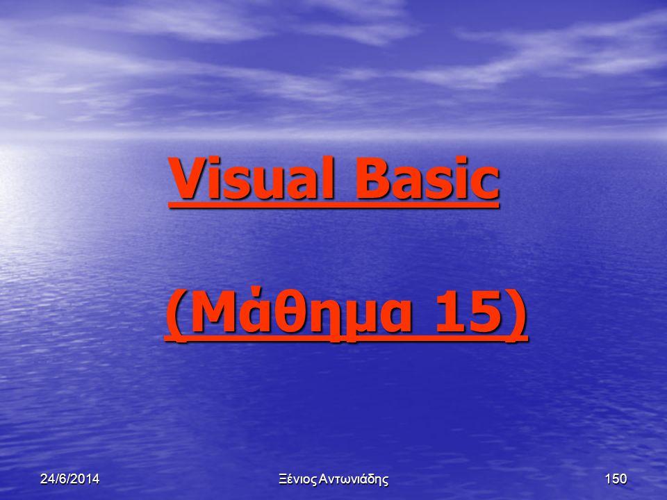 Visual Basic (Μάθημα 15) 3/4/2017 Ξένιος Αντωνιάδης