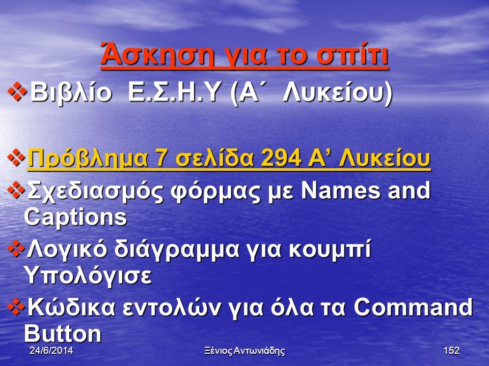 Άσκηση για το σπίτι Βιβλίο Ε.Σ.Η.Υ (Α΄ Λυκείου)
