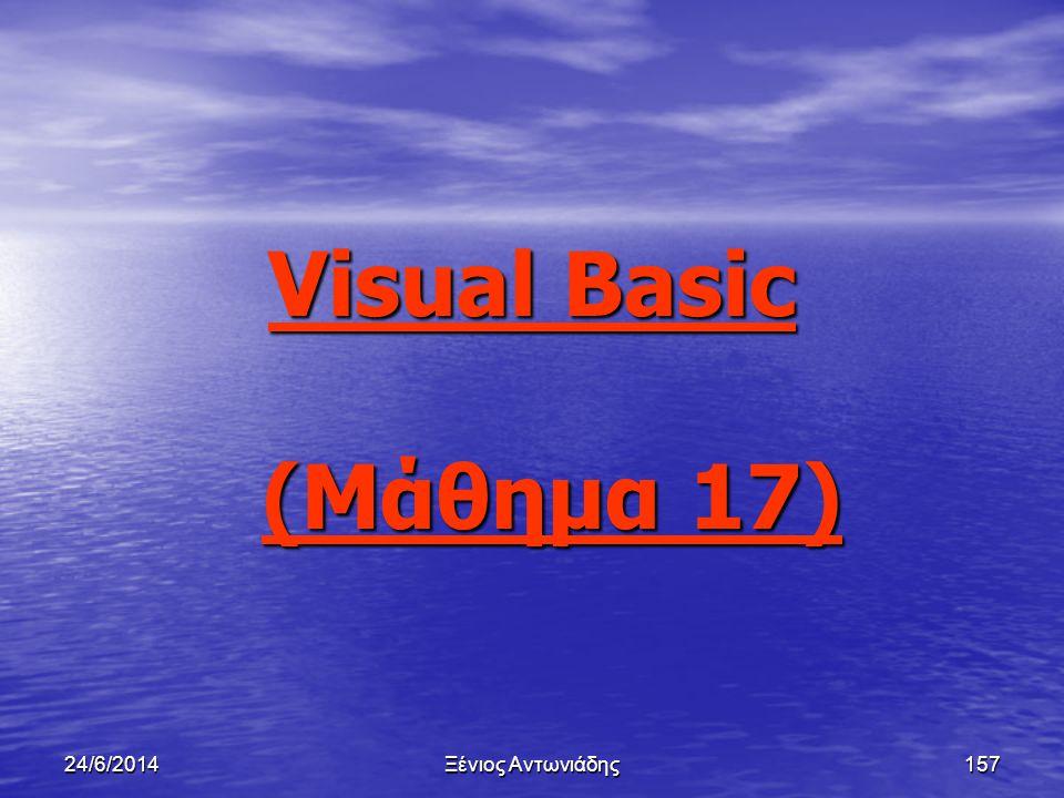 Visual Basic (Μάθημα 17) 3/4/2017 Ξένιος Αντωνιάδης