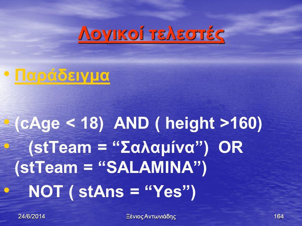 Λογικοί τελεστές Παράδειγμα (cAge < 18) AND ( height >160)