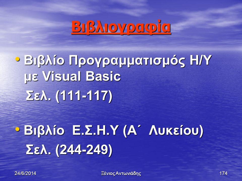 Βιβλιογραφία Βιβλίο Προγραμματισμός Η/Υ με Visual Basic Σελ. (111-117)