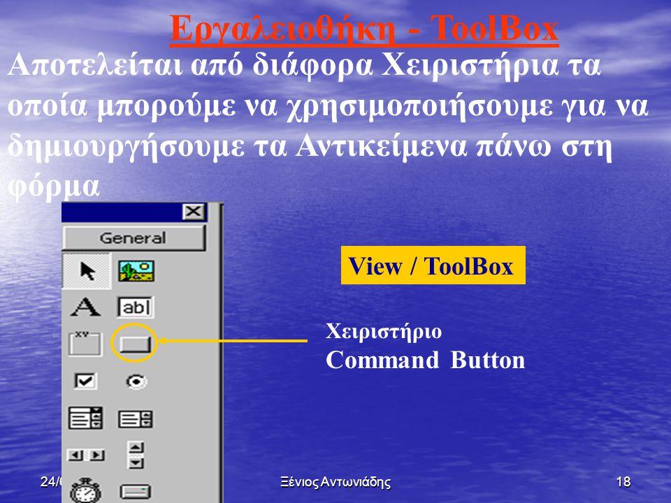 Εργαλειοθήκη - ToolBox