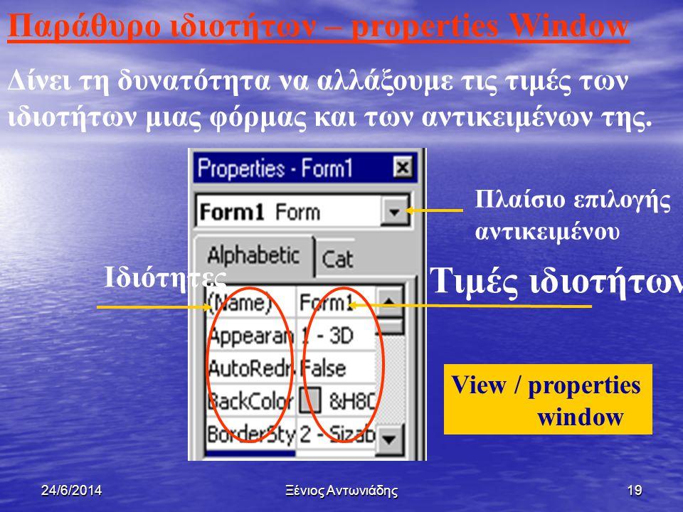 Τιμές ιδιοτήτων Παράθυρο ιδιοτήτων – properties Window