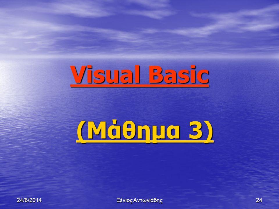 Visual Basic (Μάθημα 3) 3/4/2017 Ξένιος Αντωνιάδης