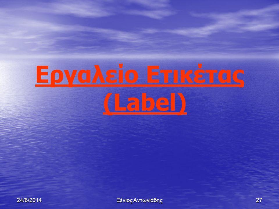 Εργαλείο Ετικέτας (Label)