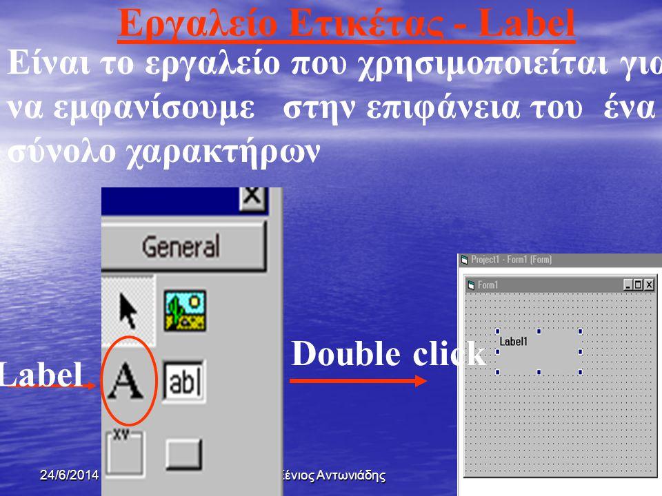 Εργαλείο Ετικέτας - Label