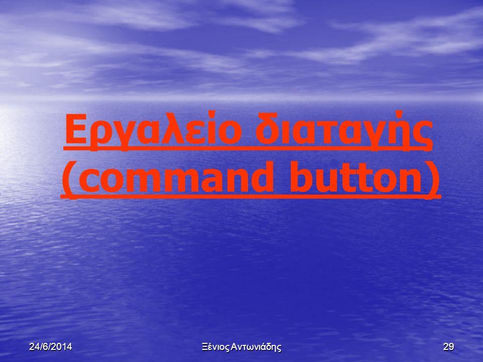 Εργαλείο διαταγής (command button)