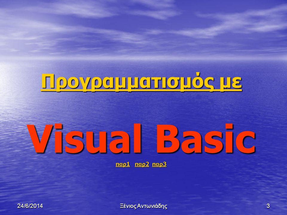 Προγραμματισμός με Visual Basic παρ1 παρ2 παρ3
