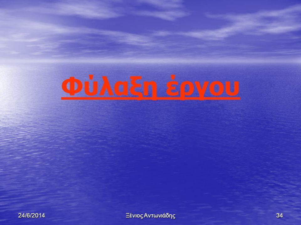 Φύλαξη έργου 3/4/2017 Ξένιος Αντωνιάδης