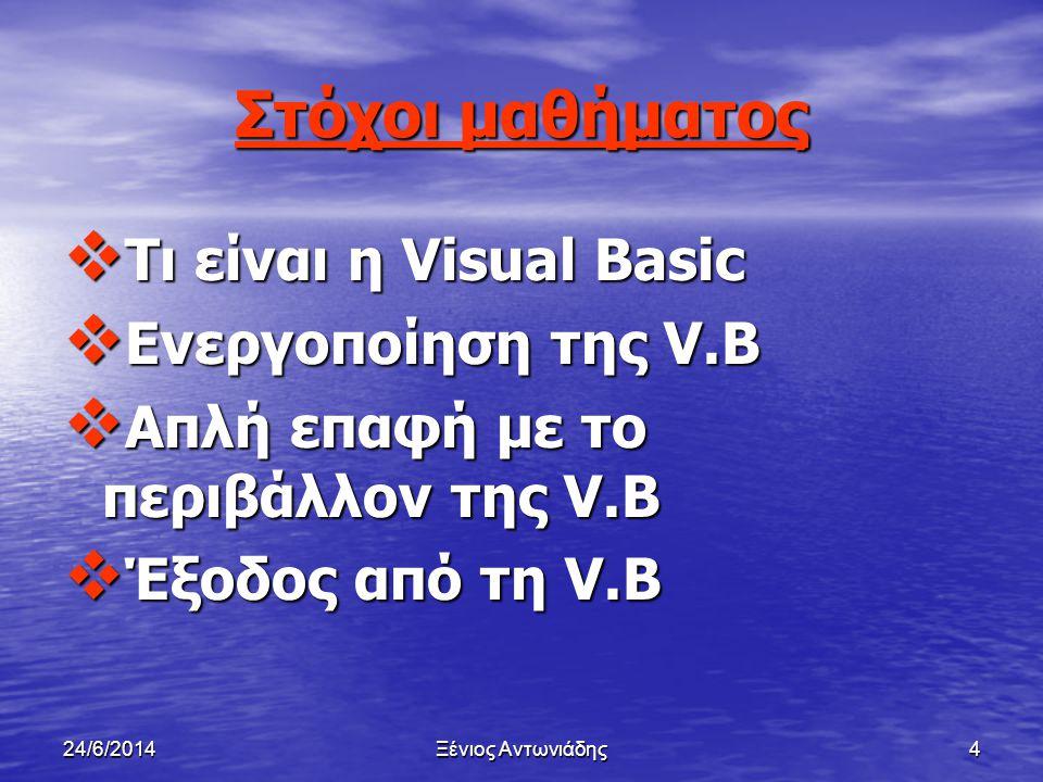 Στόχοι μαθήματος Τι είναι η Visual Basic Ενεργοποίηση της V.B