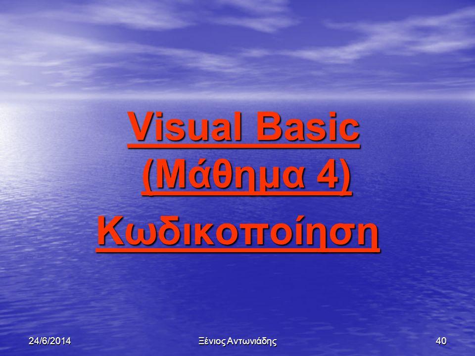 Visual Basic (Μάθημα 4) Κωδικοποίηση 3/4/2017 Ξένιος Αντωνιάδης