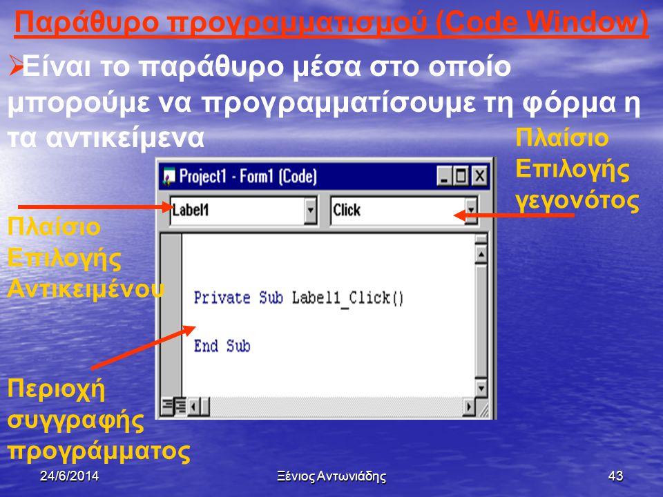 Παράθυρο προγραμματισμού (Code Window)