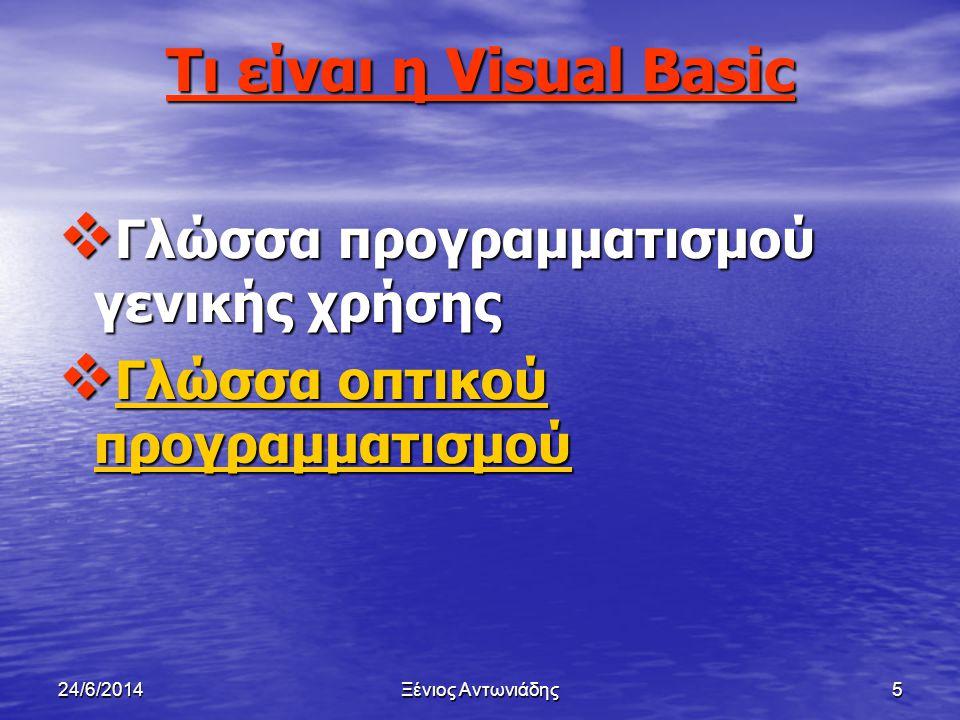 Τι είναι η Visual Basic Γλώσσα προγραμματισμού γενικής χρήσης