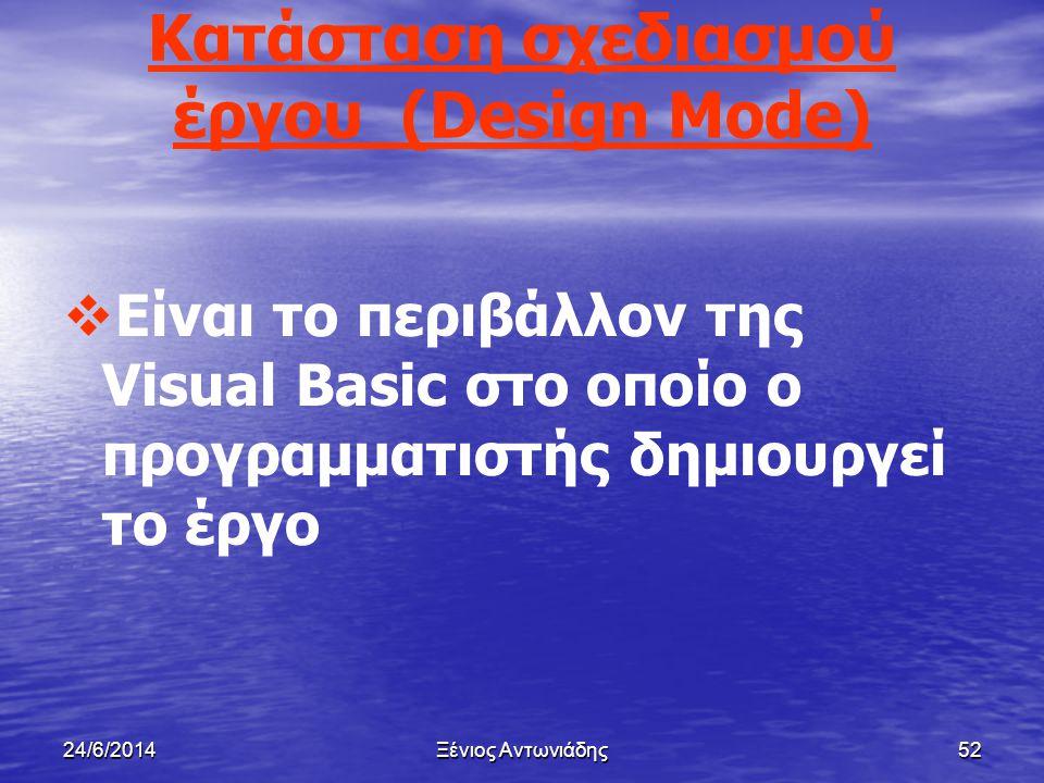 Κατάσταση σχεδιασμού έργου (Design Mode)