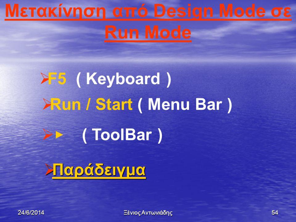 Μετακίνηση από Design Mode σε Run Mode