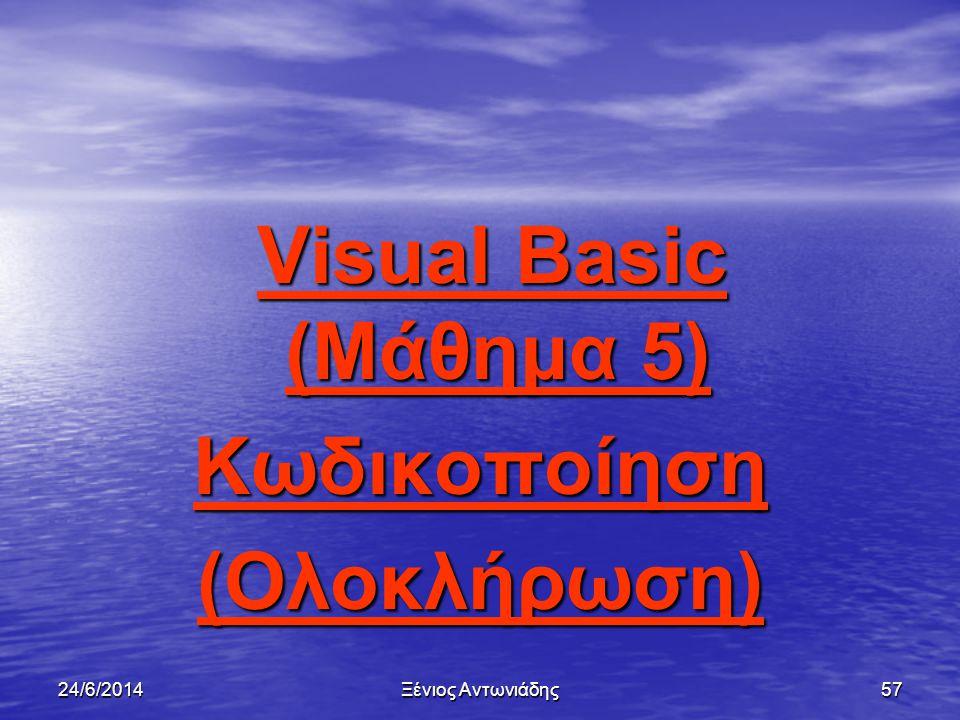 Visual Basic (Μάθημα 5) Κωδικοποίηση (Ολοκλήρωση) 3/4/2017