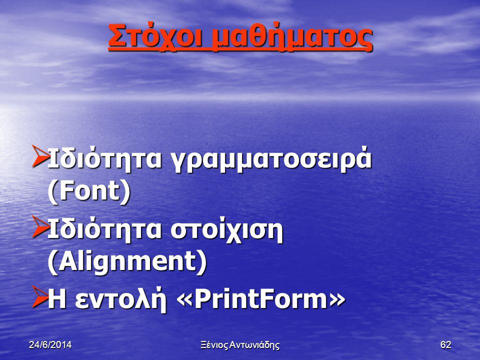 Στόχοι μαθήματος Ιδιότητα γραμματοσειρά (Font)