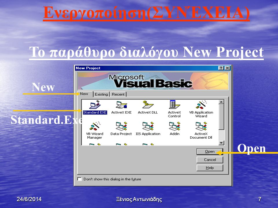 Ενεργοποίηση(ΣΥΝΈΧΕΙΑ) Το παράθυρο διαλόγου New Project