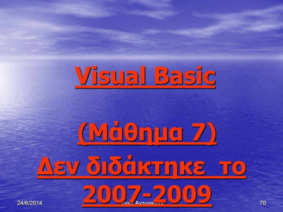 Visual Basic (Μάθημα 7) Δεν διδάκτηκε το 2007-2009