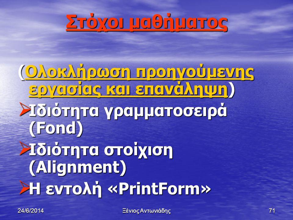 Στόχοι μαθήματος (Ολοκλήρωση προηγούμενης εργασίας και επανάληψη)