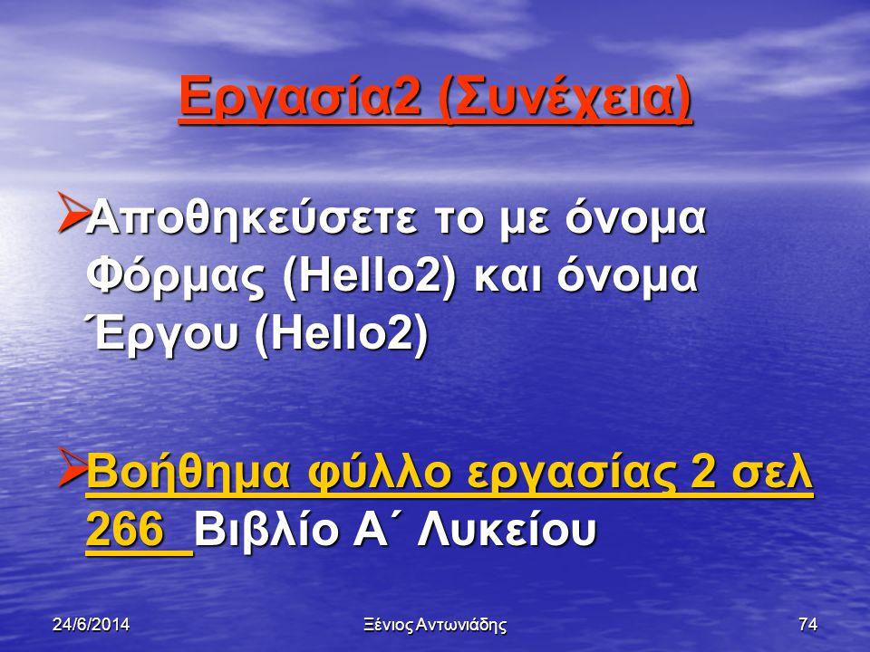 Εργασία2 (Συνέχεια) Αποθηκεύσετε το με όνομα Φόρμας (Hello2) και όνομα Έργου (Hello2) Βοήθημα φύλλο εργασίας 2 σελ 266 Βιβλίο Α΄ Λυκείου.