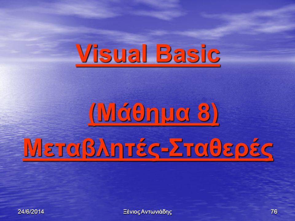 Visual Basic (Μάθημα 8) Μεταβλητές-Σταθερές 3/4/2017 Ξένιος Αντωνιάδης