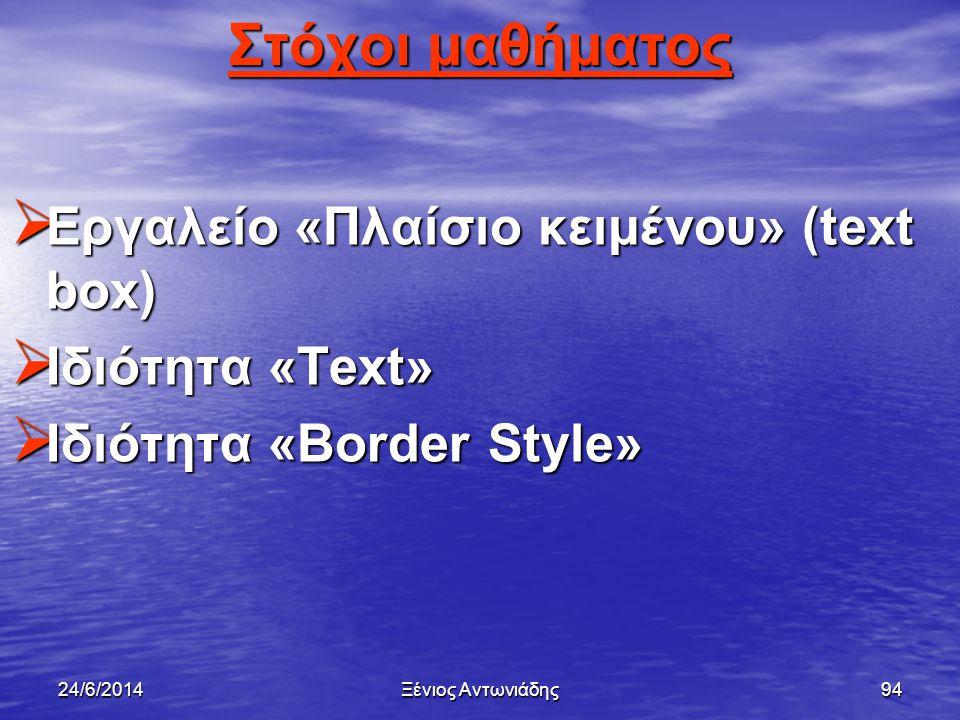 Στόχοι μαθήματος Εργαλείο «Πλαίσιο κειμένου» (text box)