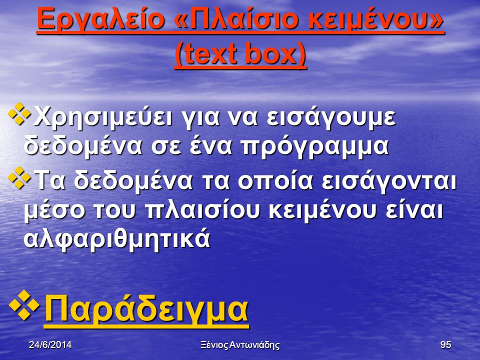 Εργαλείο «Πλαίσιο κειμένου» (text box)