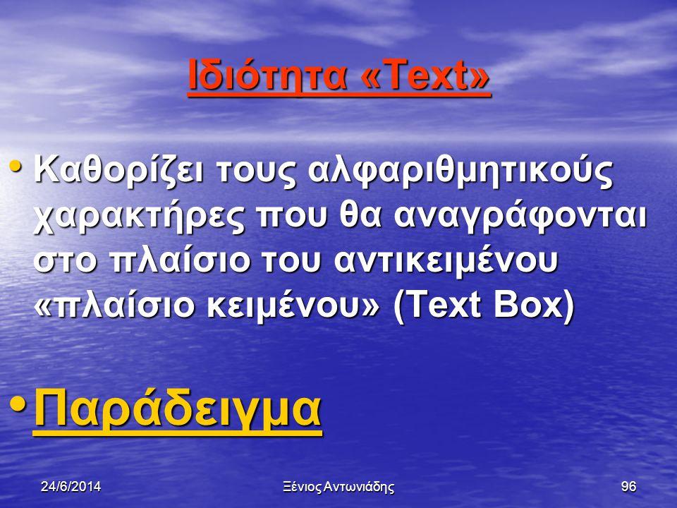 Παράδειγμα Ιδιότητα «Text»