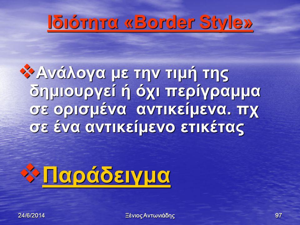 Ιδιότητα «Border Style»