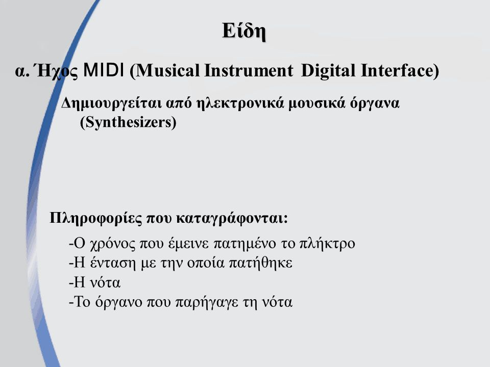 α. Ήχος MIDI (Musical Instrument Digital Interface)