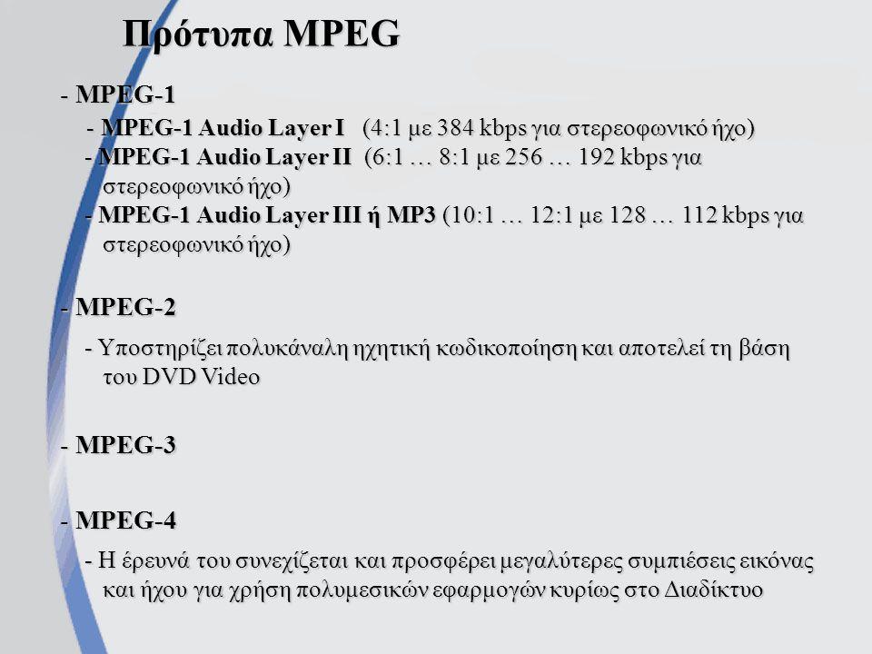 Πρότυπα MPEG - MPEG-1. - MPEG-1 Audio Layer I (4:1 με 384 kbps για στερεοφωνικό ήχο)