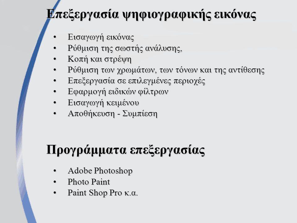 Επεξεργασία ψηφιογραφικής εικόνας