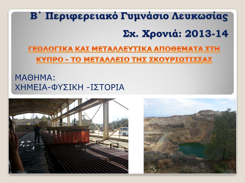 Β΄ Περιφερειακό Γυμνάσιο Λευκωσίας Σχ. Χρονιά: 2013-14