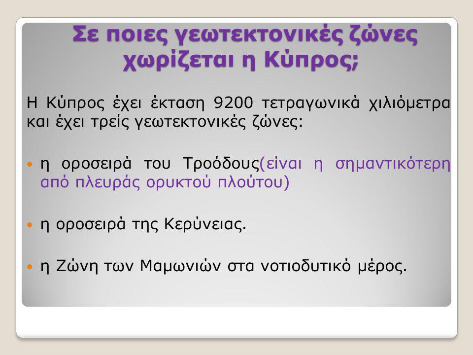 Σε ποιες γεωτεκτονικές ζώνες χωρίζεται η Κύπρος;