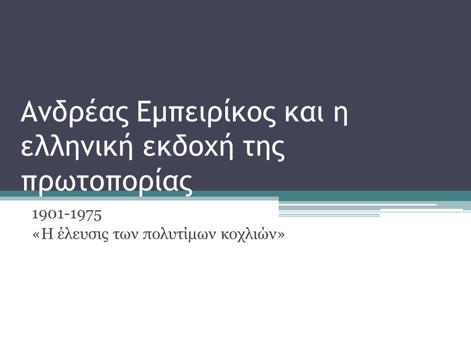 Ανδρέας Εμπειρίκος και η ελληνική εκδοχή της πρωτοπορίας