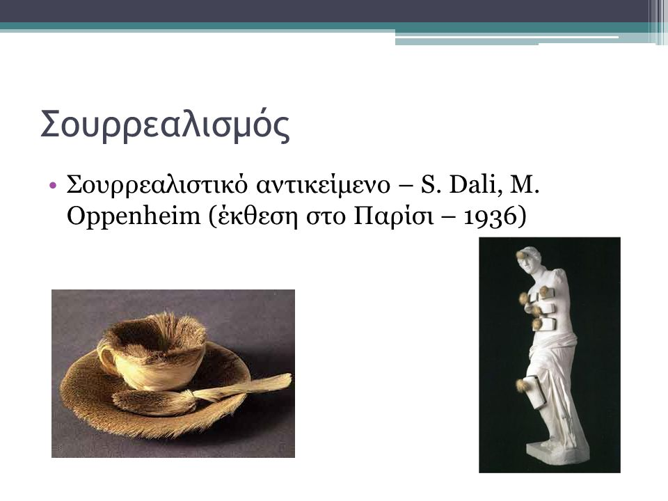 Σουρρεαλισμός Σουρρεαλιστικό αντικείμενο – S. Dali, M. Oppenheim (έκθεση στο Παρίσι – 1936)